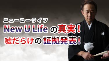 New U Life『ニューユーライフ』の真実