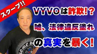 Vyvoは詐欺⁉️嘘、法律違反まみれの真実を暴く!